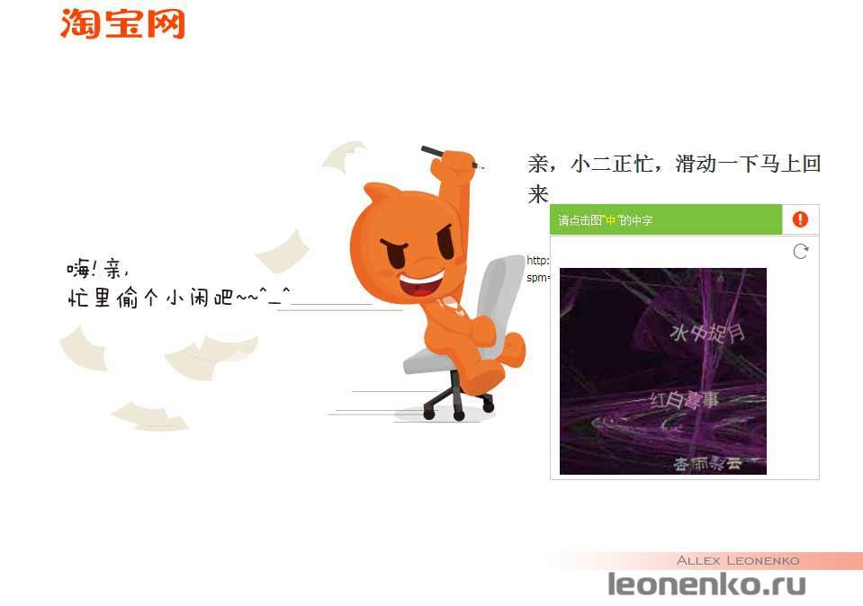 Taobao – как оплатить покупку?