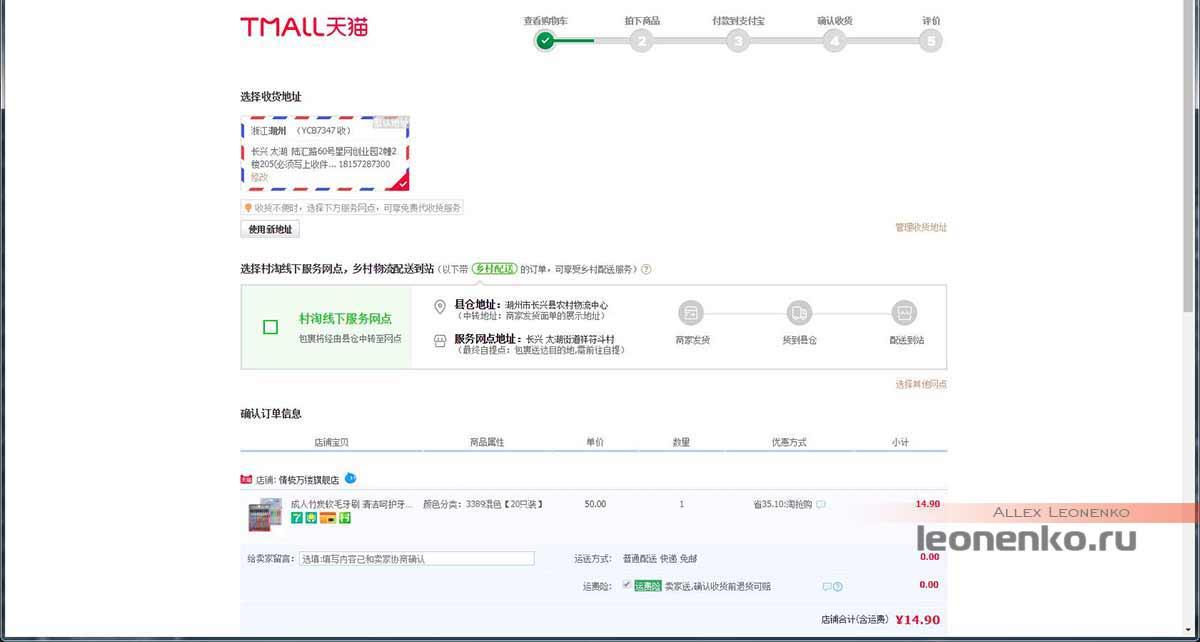 Tmall.com – как оплатить покупку?