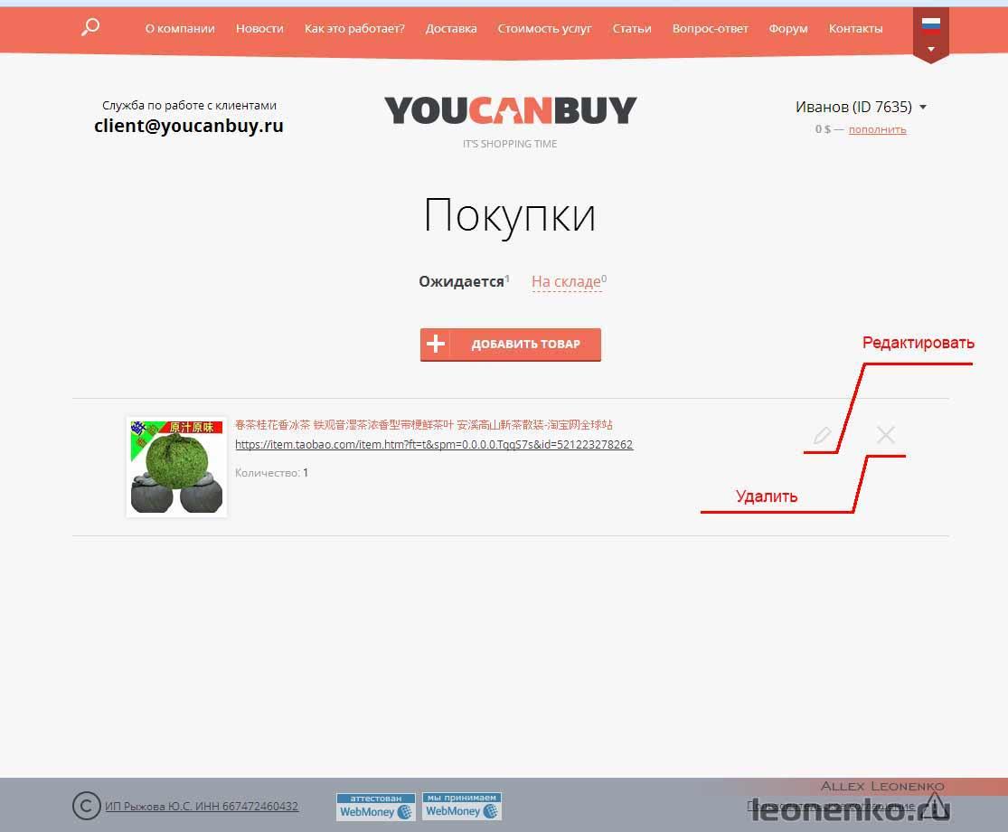 YouCanBuy - карточки товаров