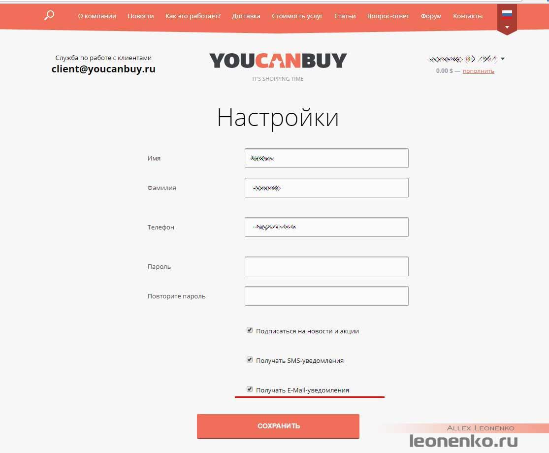 YouCanBuy - настройки профиля