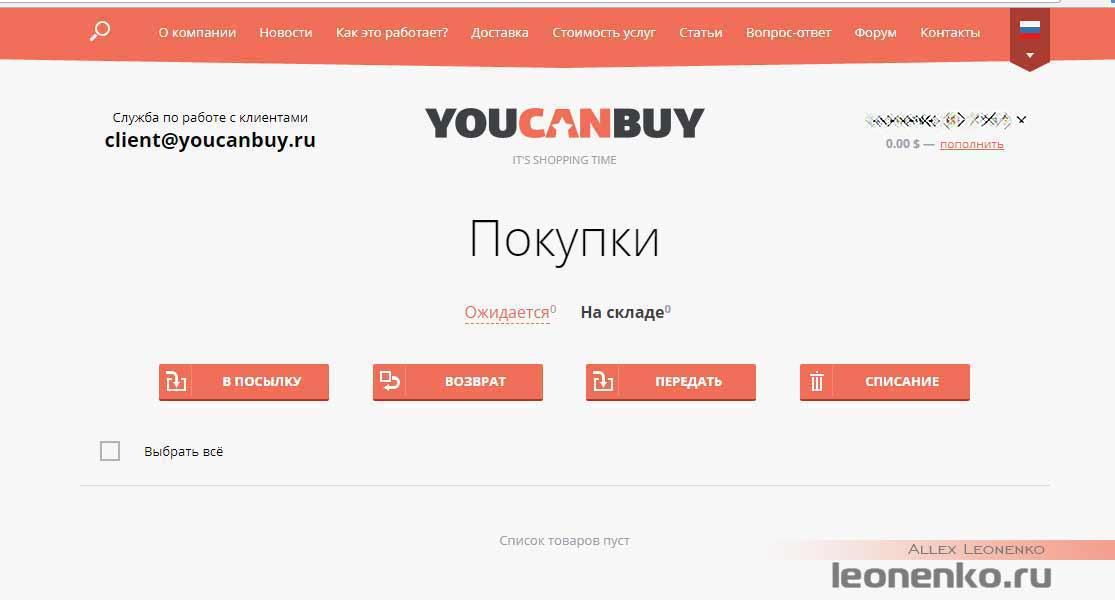 YouCanBuy - формирование посылки