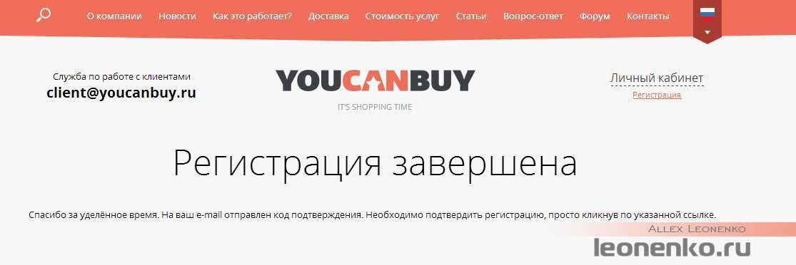 YouCanBuy - завершение регистрации