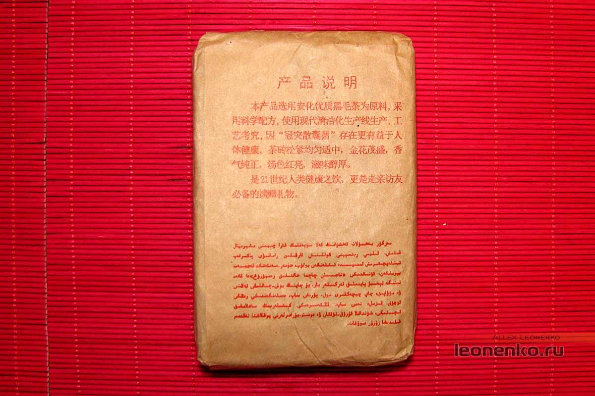 Фу Ча от Baishaxi – Аньхуанский черный чай - оборотная сторона упаковки
