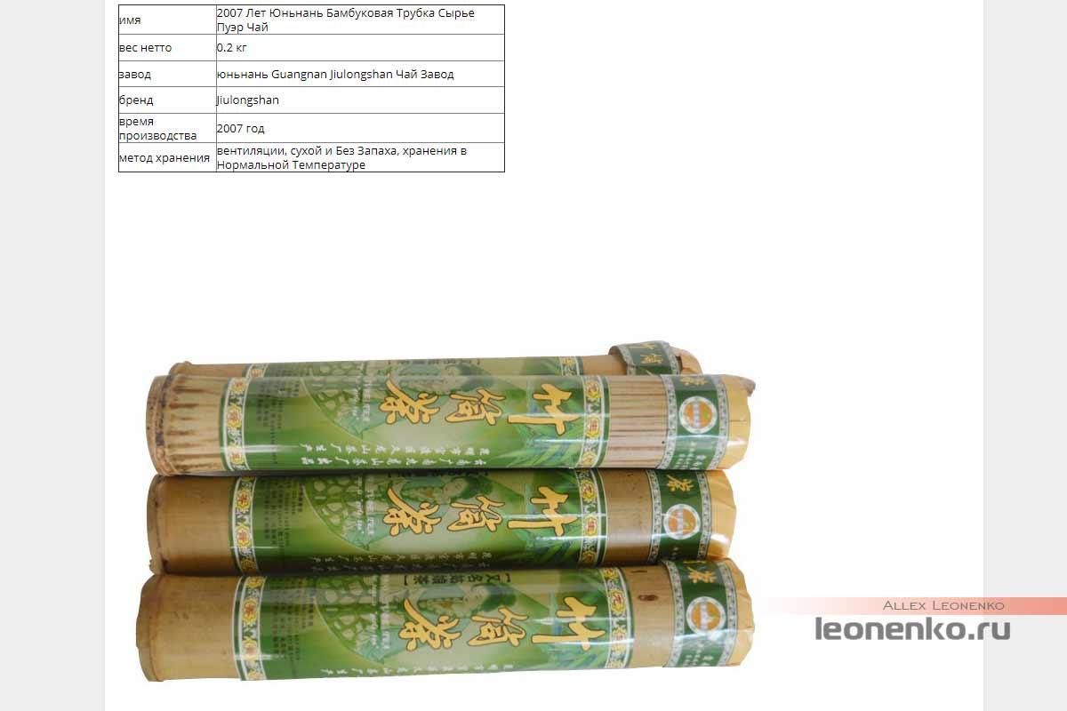 поддельный Шен Пуэр 2007 года в бамбуковой тубе - скриншот из магазина
