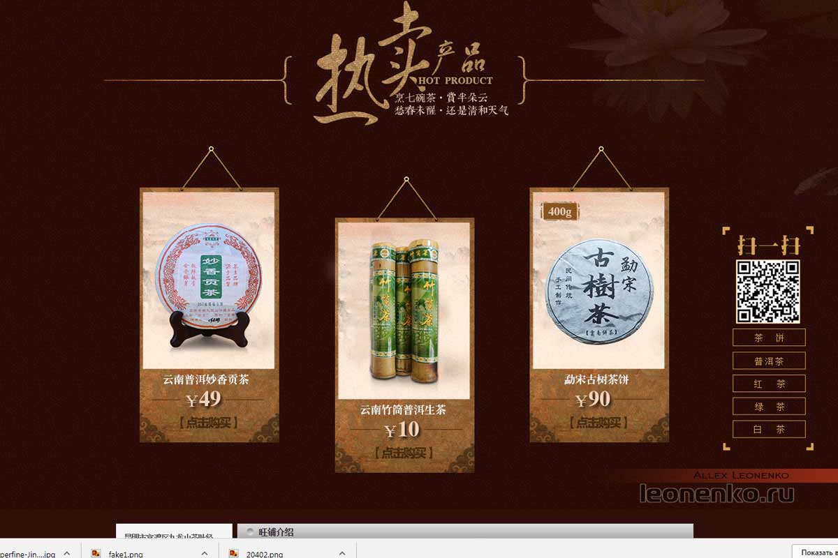 поддельный Шен Пуэр 2007 года в бамбуковой тубе - скриншот с сайта производителя
