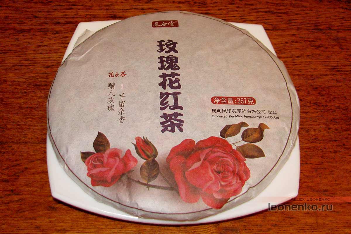 Дянь Хун с бутонами розы в блине бин ча  от Yunnan Lingnan Tea Co., Ltd.