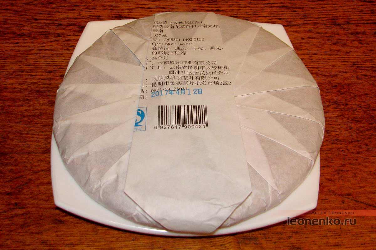 Дянь Хун с бутонами розы в блине бин ча от Yunnan Lingnan Tea Co., Ltd. - обратная сторона блина