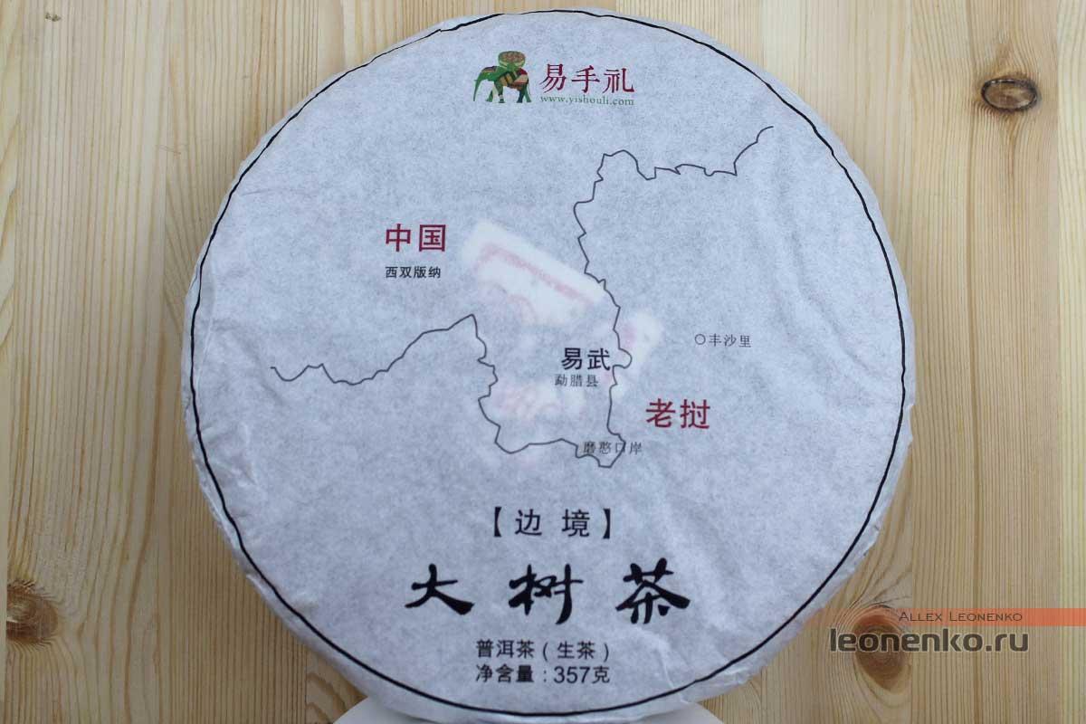 Шен Пуэр Бяньцзин, «Пограничный», чай из Лаосского сырья