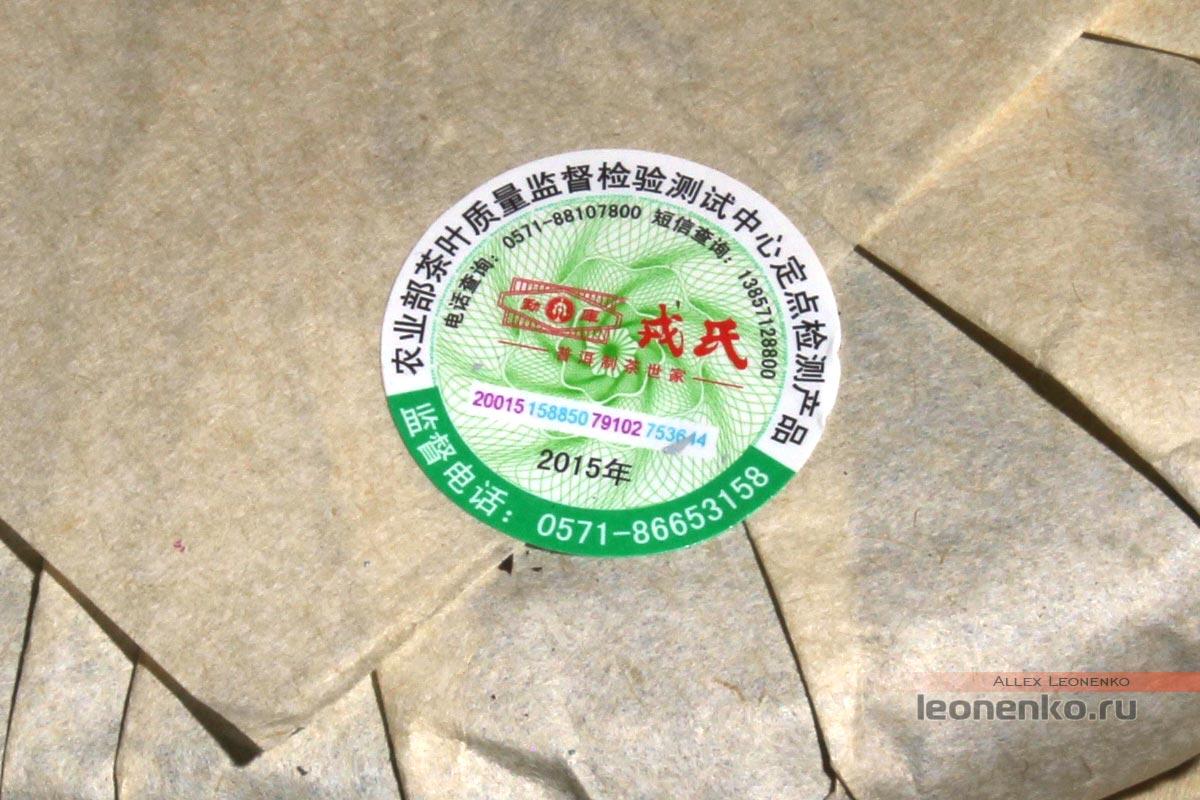 Мэнку Да Е Цин Бин, шен пуэр, 2015 г - защитная наклейка