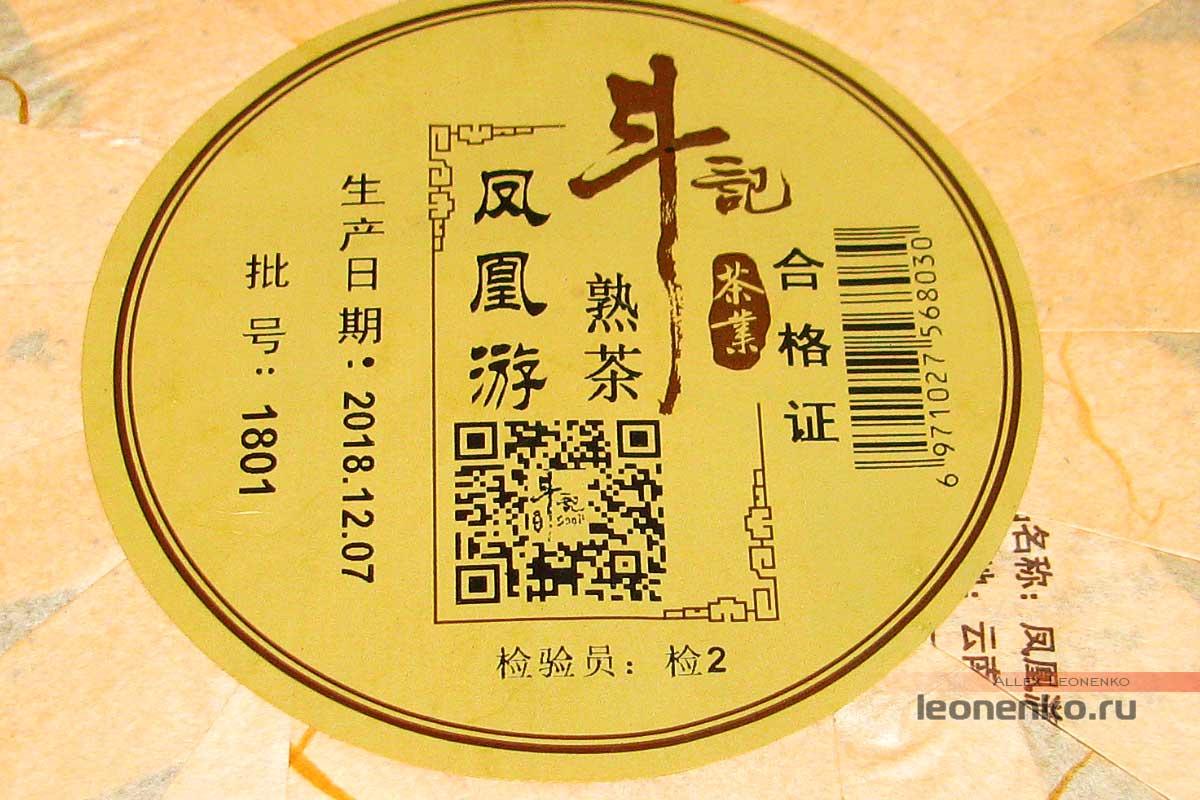 Шу Пуэр Доуцзи Фэнхуан Ю, фирменная наклейка