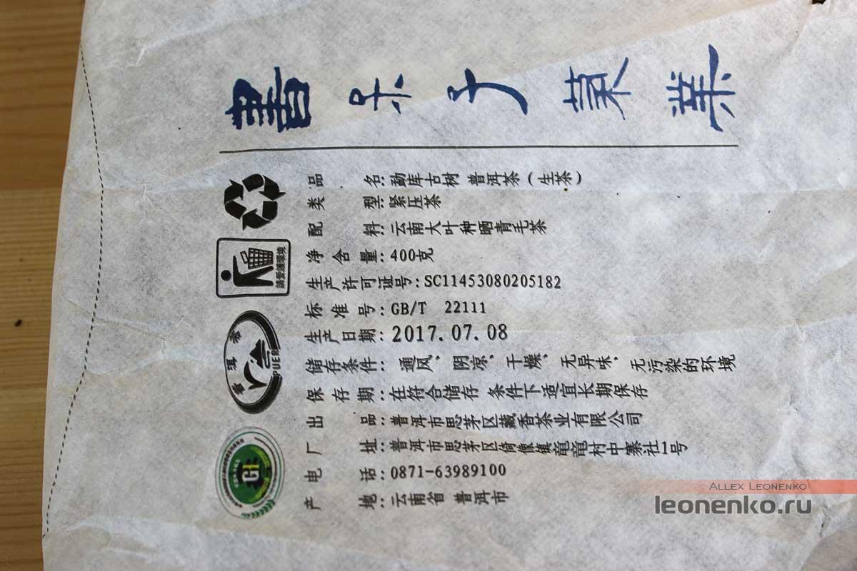 Гу Шу шен пуэр от Ботаника, дата выпуска