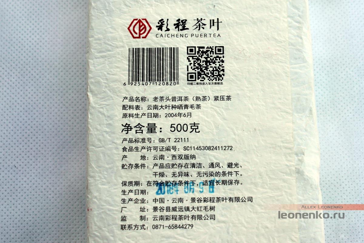 Лао Ча Тоу, фабрика Цайчен, информация на упаковке