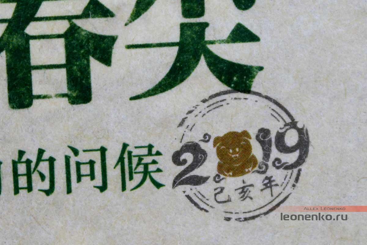 Мэнку Чунь Цзянь «Весенние Пики», год выпуска