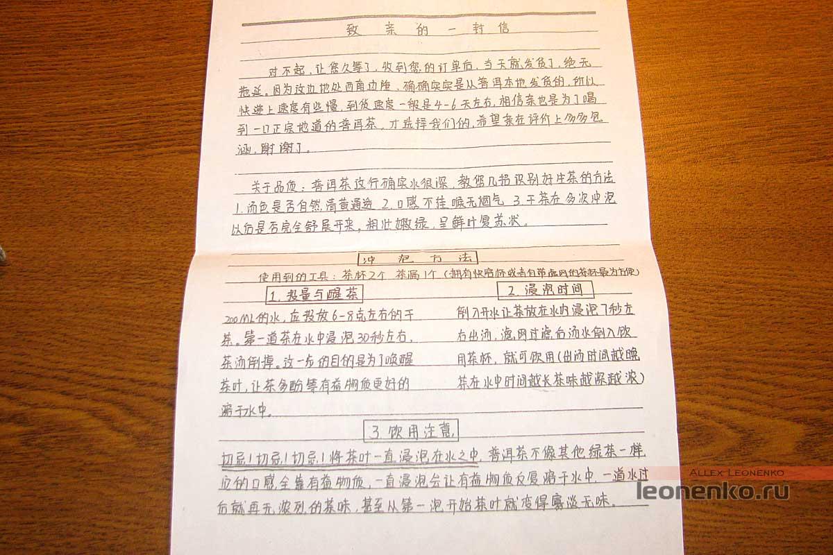 Шен пуэр «Гу цяо му ча» - письмо продавца