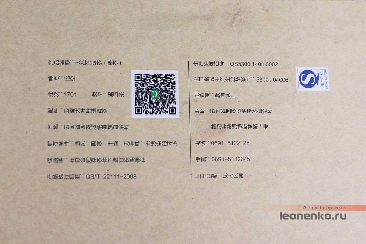Шу Пуэр «Укун», фабрика Мэнхай Да И, 2017, информация производителя