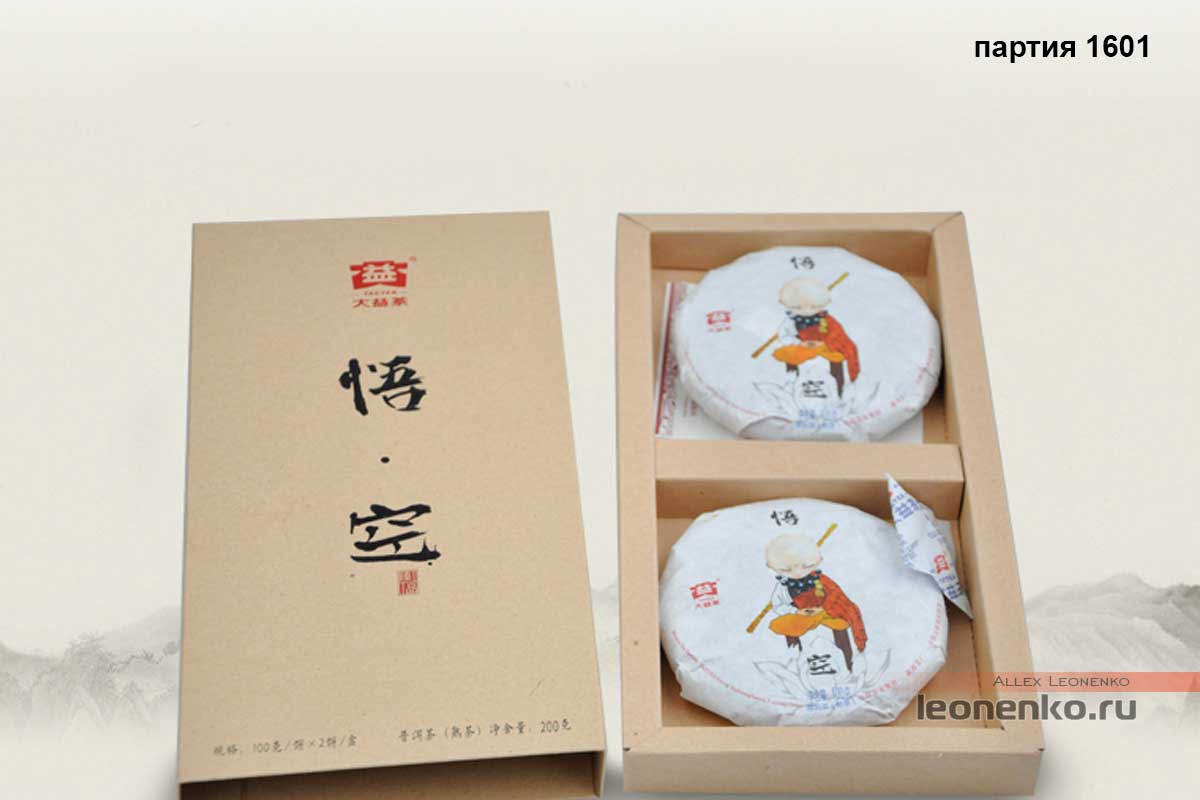 Шу Пуэр «Укун», фабрика Мэнхай Да И, подарочная упаковка, 2016 г.