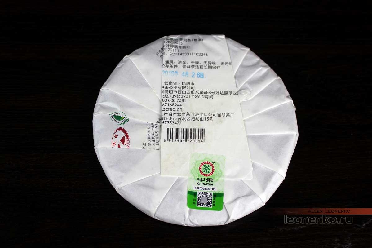 Чжун Ча Хоу Дэ «Великая добродетель», шу пуэр, обратная сторона упаковки