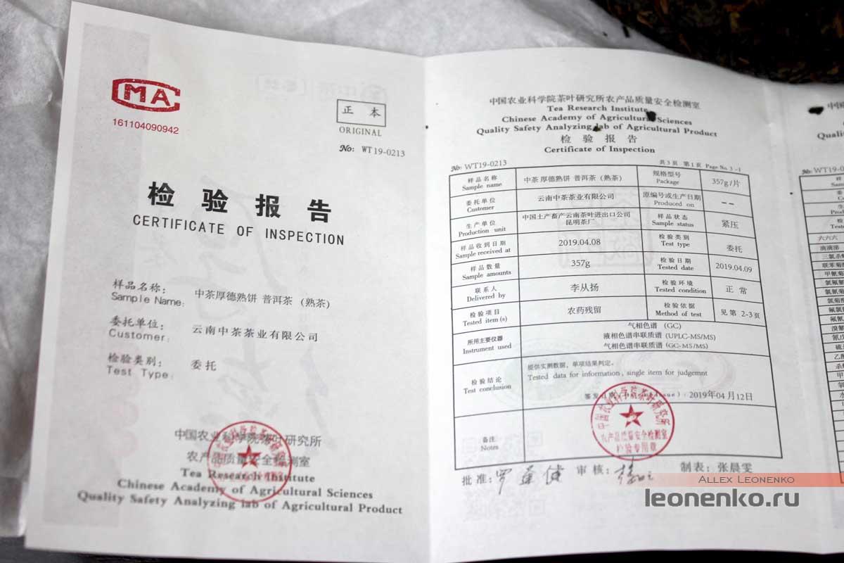 Сертификат пищевой безопасности