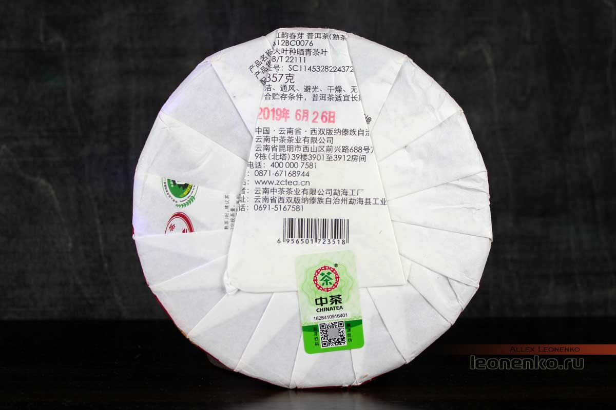 Чжун Ча Хун Юнь Чунь Я «Красная гармония весенних бутонов», шу пуэр, 357 гр. 2019 г.? обратная сторона