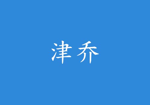Цзинь Цяо
