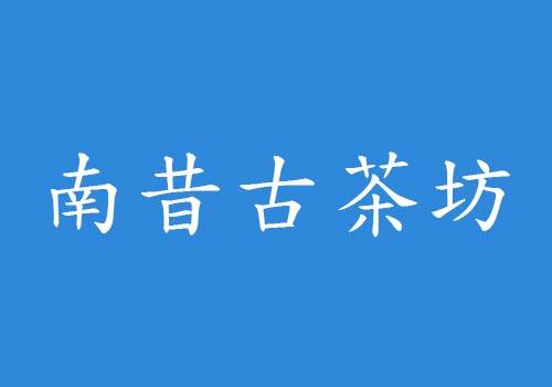 Нань Си Гу Ча Фан