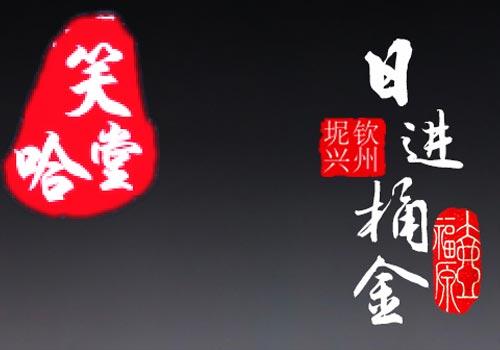 Сяо Ха Тан