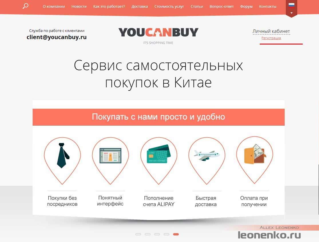 YouCanBuy - регистрация