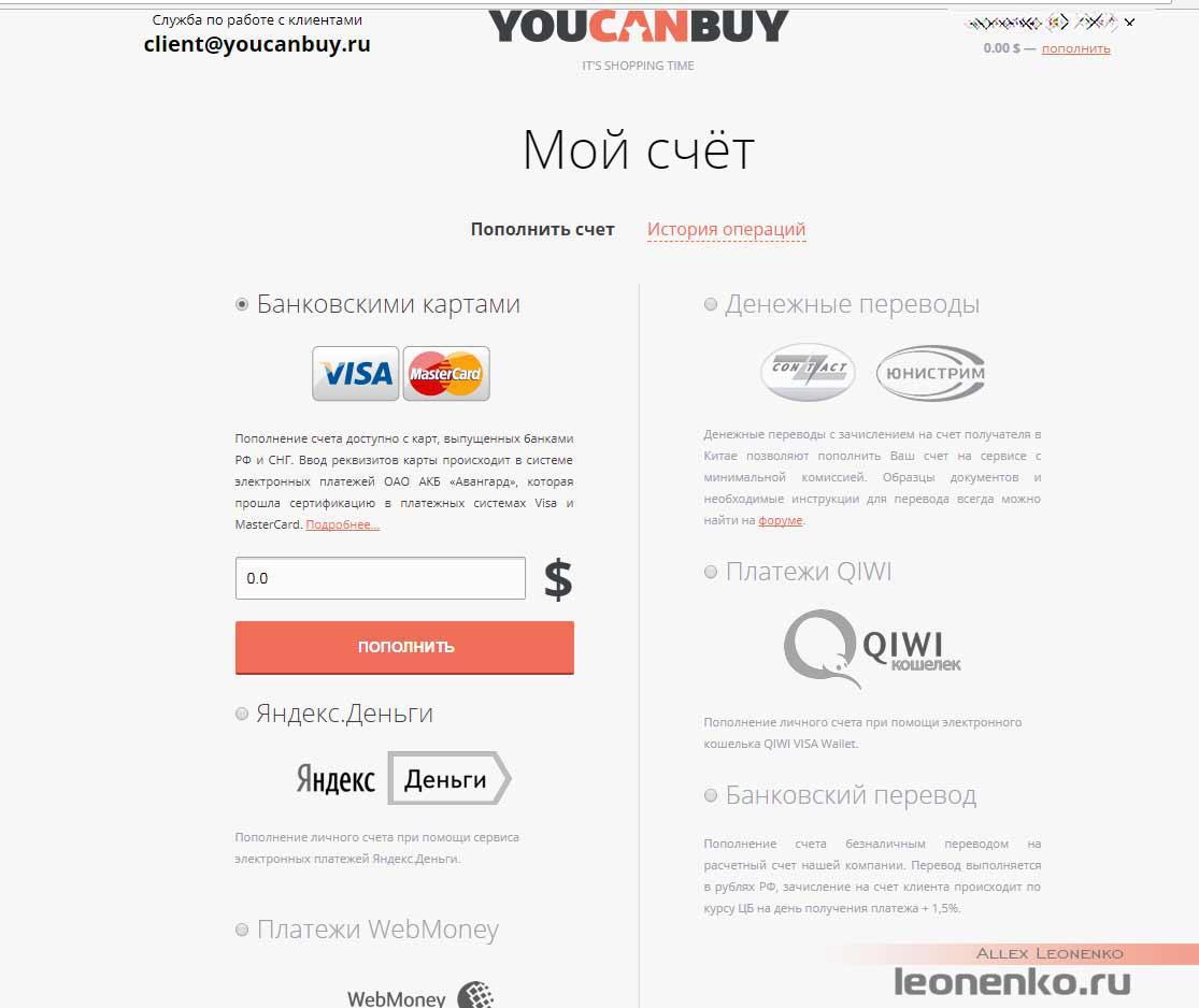 YouCanBuy - варианты оплаты услуг