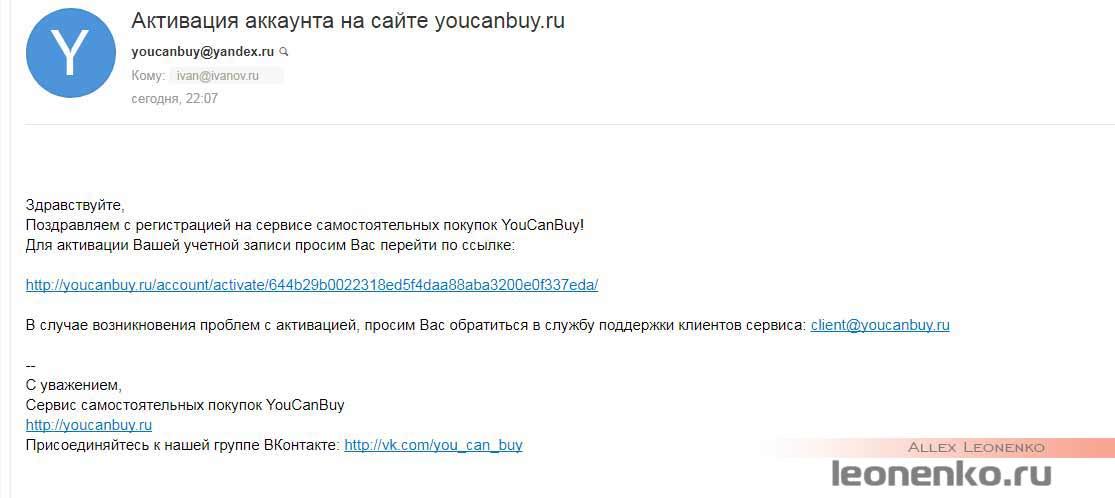 YouCanBuy - активация аккаунта
