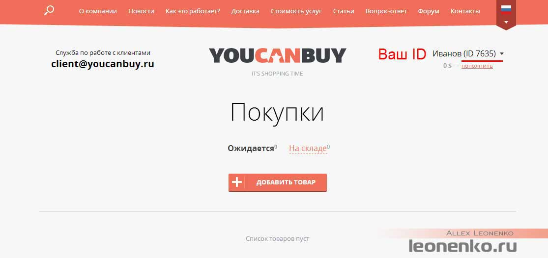 YouCanBuy - личный кабинет