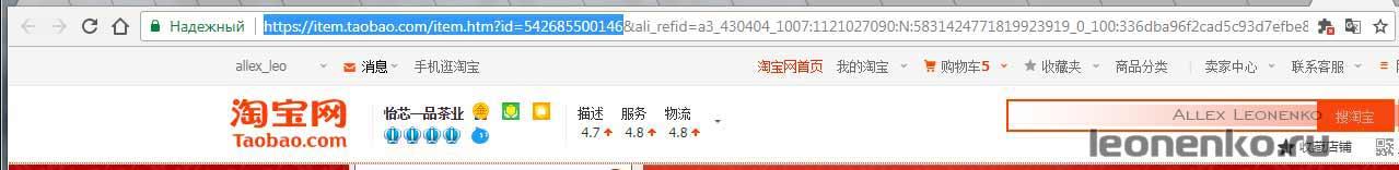 Taobao - сокращение ссылки на товар