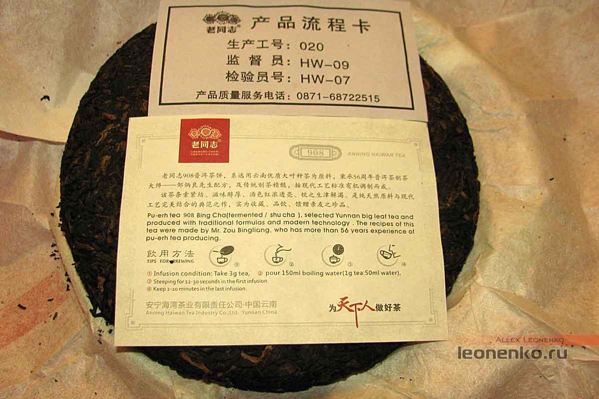 908 пуэр от Haiwan tea - вложенная информация