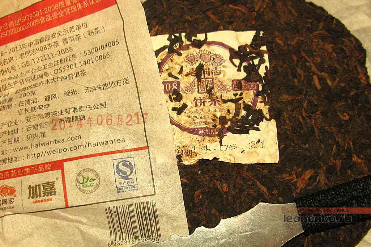 908 пуэр от Haiwan tea - проверка марки и даты производства