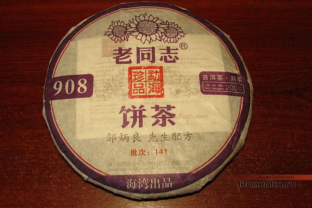 908 пуэр от Haiwan tea - лицевая сторона