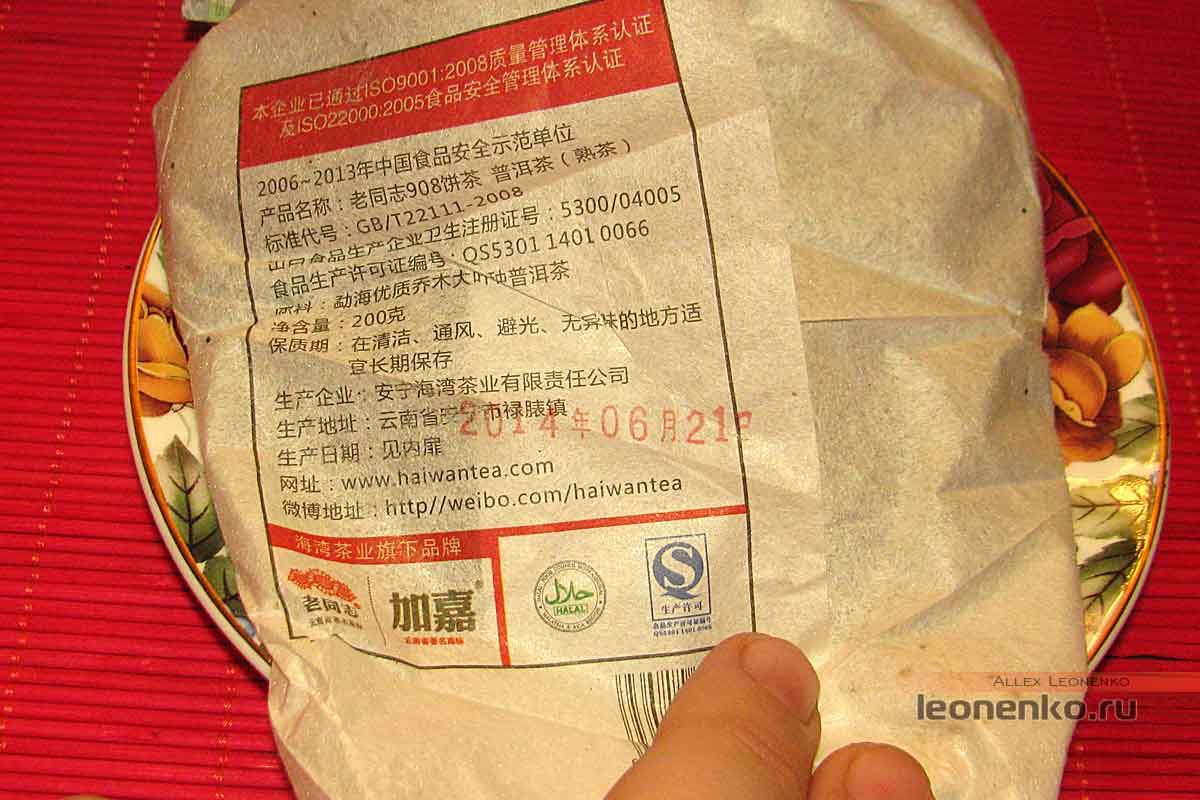 908 пуэр от Haiwan tea - дата выпуска