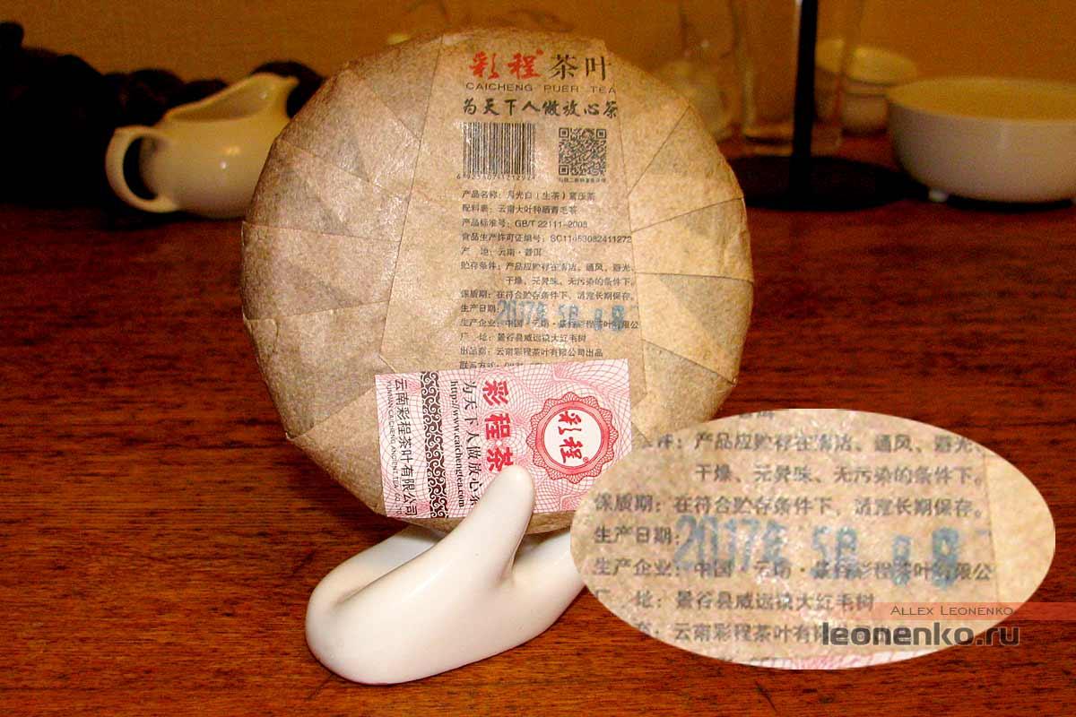 «Лунный свет» 2017 года от CaiCheng  - обратная сторона упаковки с защитной маркой