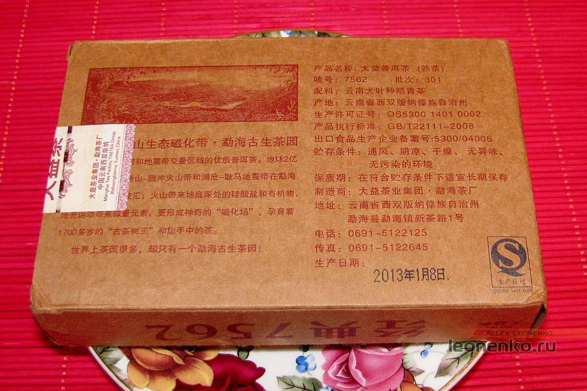 Шу пуэр 7562 2013 года от Menghai Da Yi  - обратная сторона упаковки с реквизитами производителя и датой выпуска