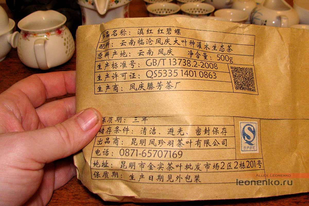 Юньнаньский красный чай biluo от фабрики Fenghetang - второй пакет внутри