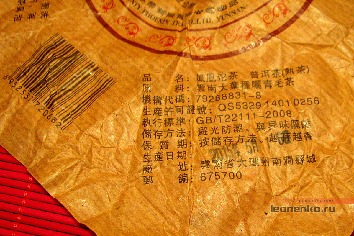 Шу Пуэр 2015 года от фабрики Nan Jian - информация об изготовлителе