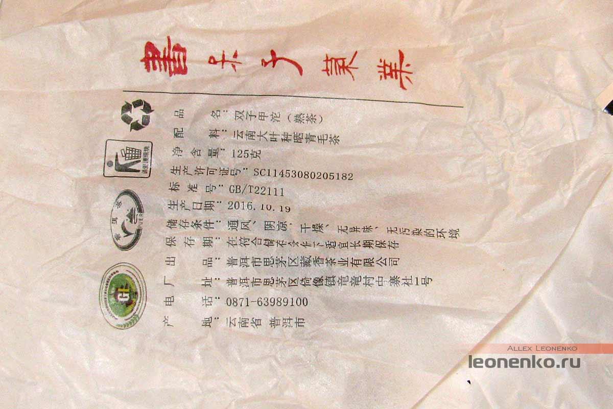 Туо-Близнецы от Ботаника - Шу пуэр Цзинь Ча информация о чае