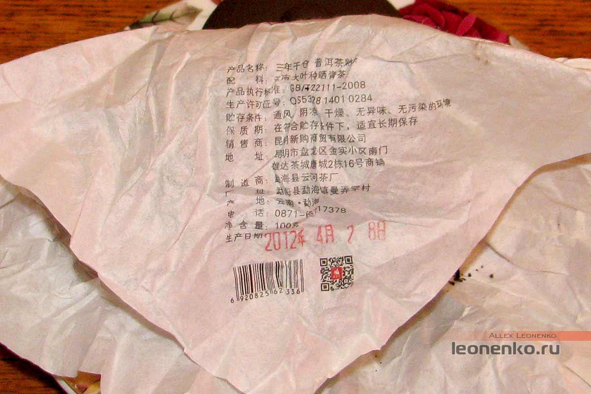 Шу пуэр Пу Юй  2012 года от Yunhe tea – данные производителя