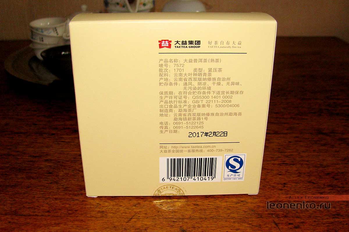 Шу Пуэр  7572 от TaeTea - упаковка