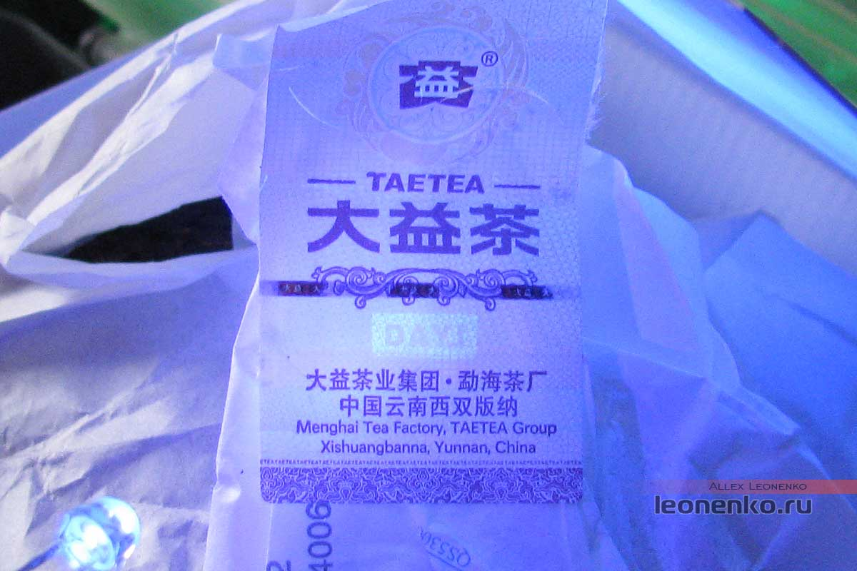 Шу Пуэр  7572 от TaeTea - защитная марка в УФ-лучах