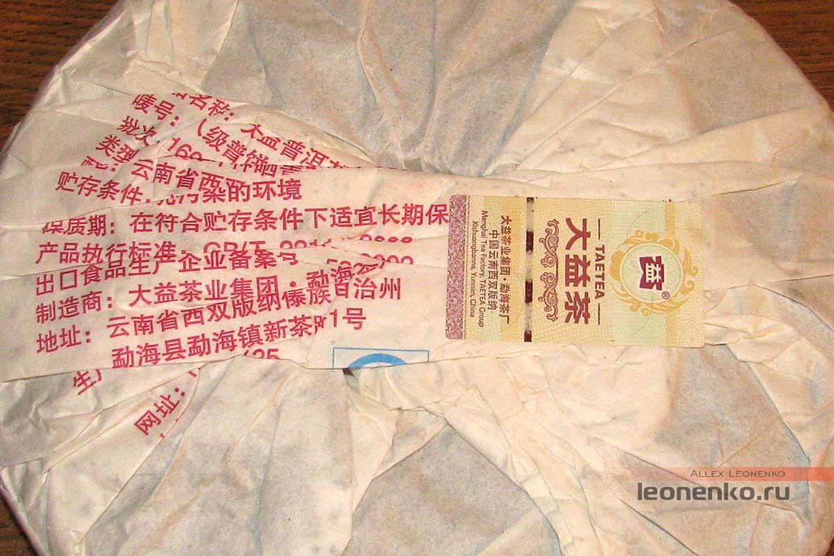 Шу Пуэр Ба Цзи Пу Бин, Мэнхай Да И - защитная марка