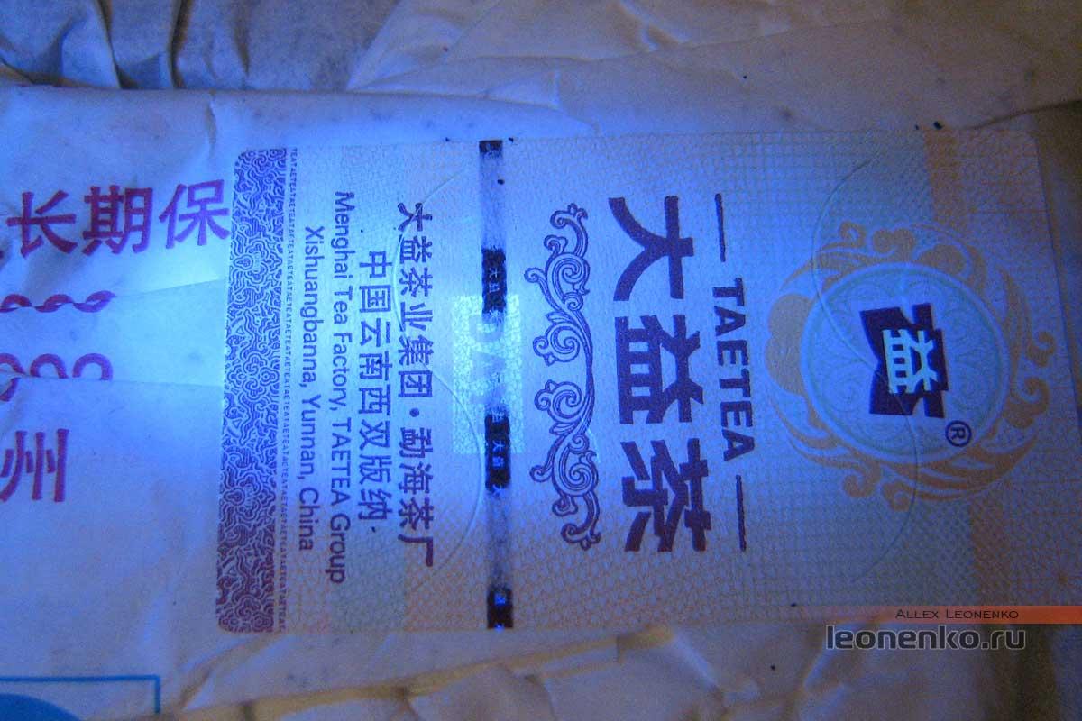 Шу Пуэр Ба Цзи Пу Бин, Мэнхай Да И - защитная марка в ультрафиолете
