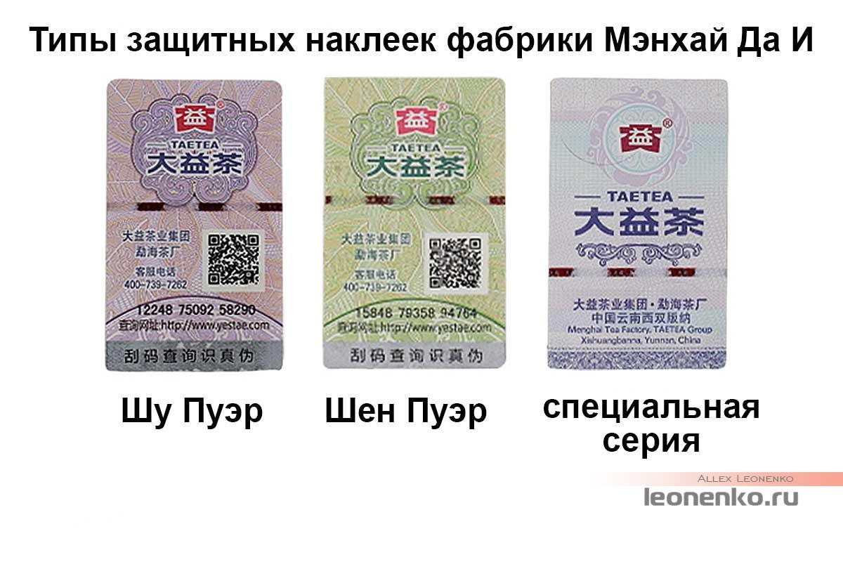 Типы защитных наклеек фабрики Мэнхай Да И