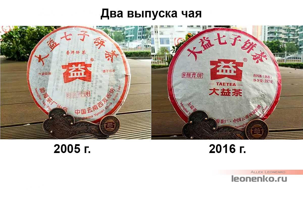 Шу Пуэр Ба Цзи Пу Бин, 2005 и 2016 г. выпуска