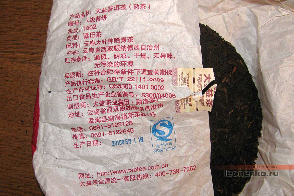 Шу Пуэр Ба Цзи Пу Бин, Мэнхай Да И - информация производителя