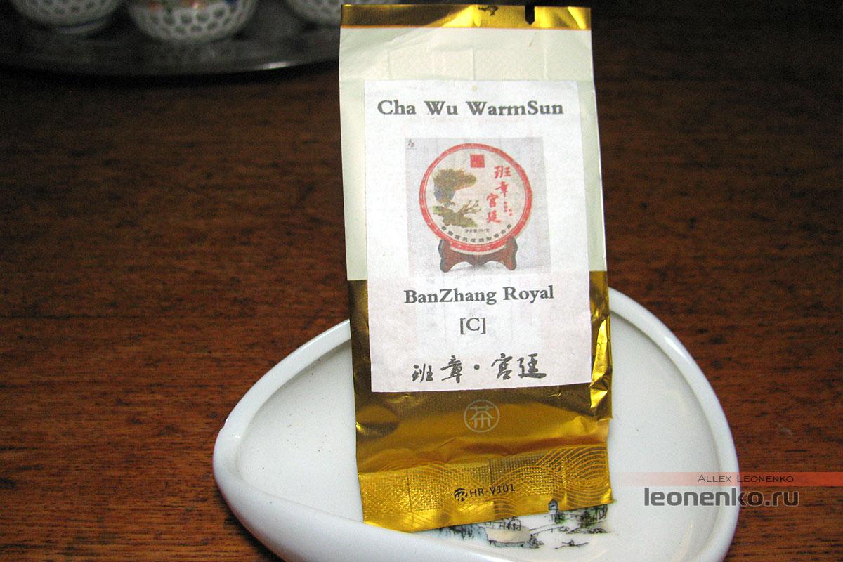 BanZhang Royal – «Королевский» Пуэр Баньчжан