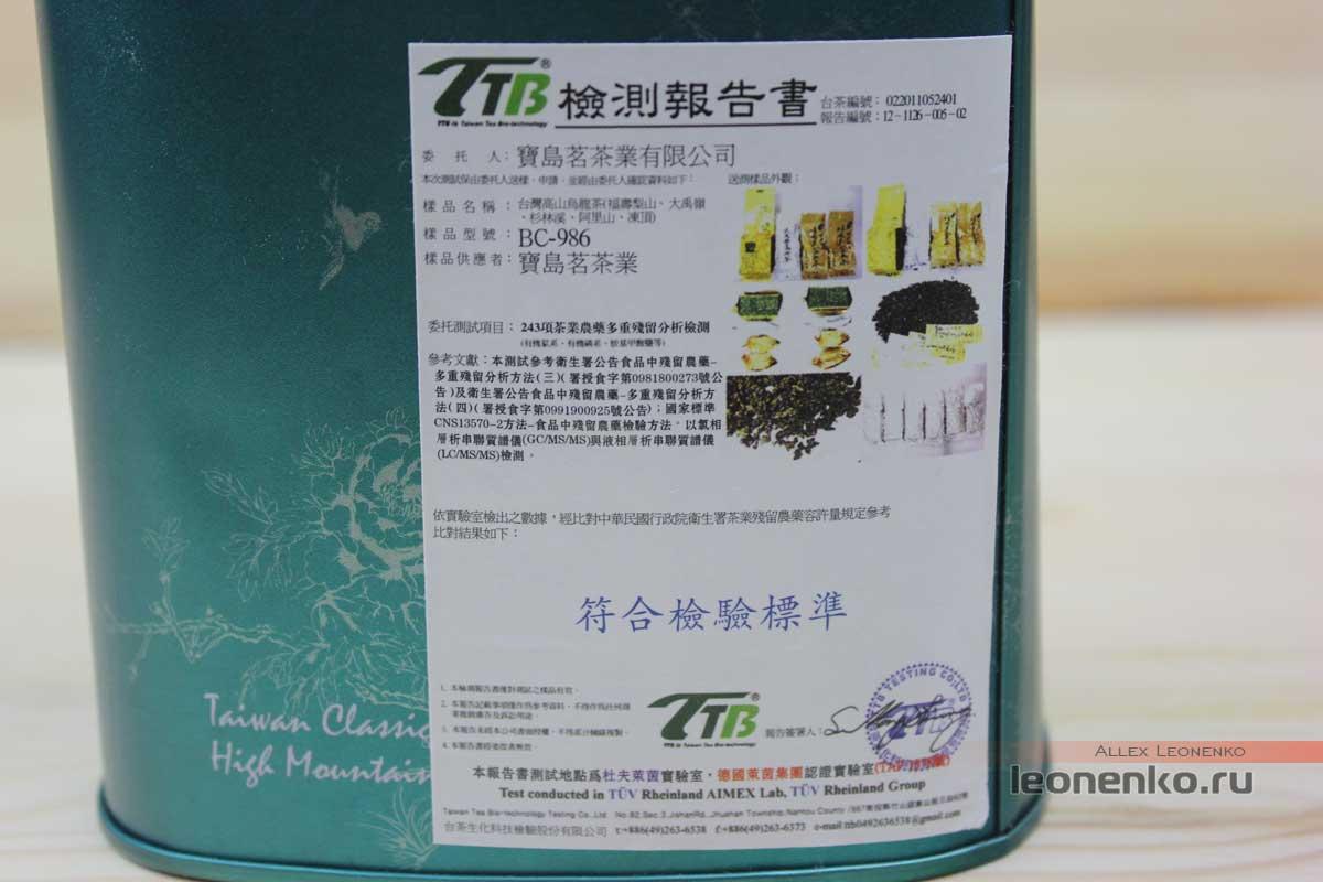 Этикетка об экологической безопасности чая